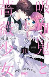 吸血鬼と薔薇少女 (1-7巻 最新刊)