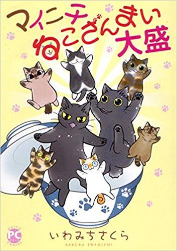 マイニチねこざんまい (1-2巻 最新刊) 漫画