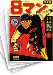 【中古】8マン [完全版] (1-5巻) 漫画