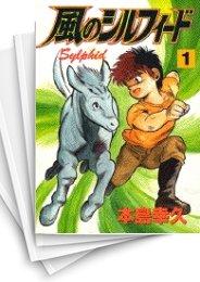 【中古】風のシルフィード 愛蔵版 (1-13巻) 漫画