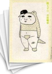 【中古】殴るぞ (1-11巻) 漫画
