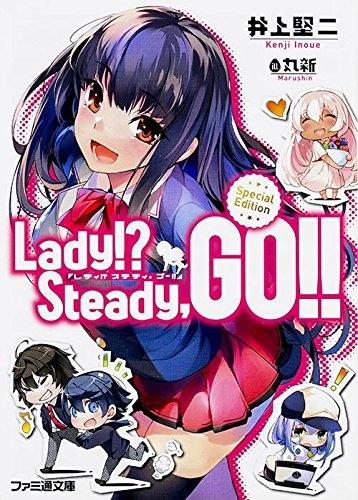 【ライトノベル】Lady!?Steady,GO!! Special Edition 漫画