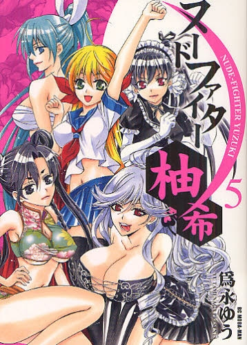 ヌードファイター柚希 (1-5巻 全巻) 漫画