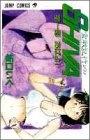 霊戦記行SHIVA 漫画