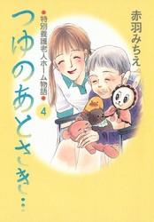 つゆのあとさき…~特別養護老人ホーム物語 4 冊セット最新刊まで 漫画