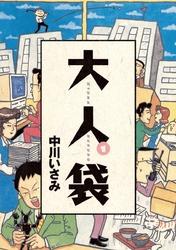 大人袋 7 冊セット全巻 漫画