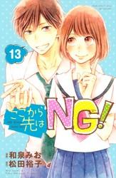 ここから先はNG! 分冊版 13 冊セット全巻 漫画