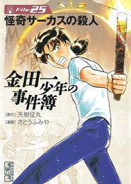 金田一少年の事件簿 File(25) 漫画
