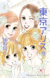 東京アリス(9) 漫画