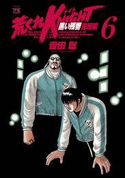荒くれKNIGHT 黒い残響完結編 6 漫画
