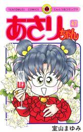 あさりちゃん(47) 漫画