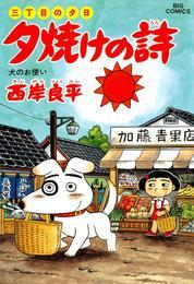 三丁目の夕日 夕焼けの詩(35) 漫画