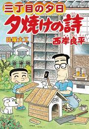 三丁目の夕日 夕焼けの詩(62) 漫画