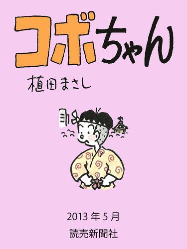 コボちゃん 2013年5月 漫画