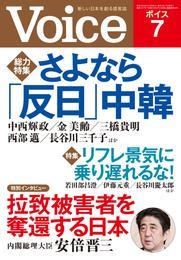 Voice 平成25年7月号 漫画