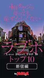 バイホットドッグプレス 40オヤジのためのラブホトップ10新宿編 2014年 12/26号 漫画