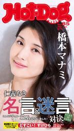 Hot-Dog PRESS (ホットドッグプレス) no.85 大人女子VS40オヤジ 仁義なき名言&迷言対決 漫画