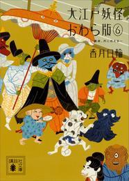 大江戸妖怪かわら版6 魔狼、月に吠える 漫画
