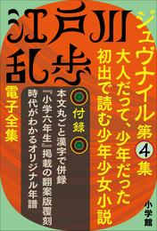 江戸川乱歩 電子全集13 ジュヴナイル第4集 漫画