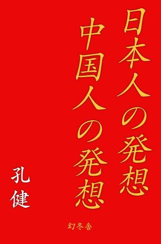 日本人の発想 中国人の発想 漫画
