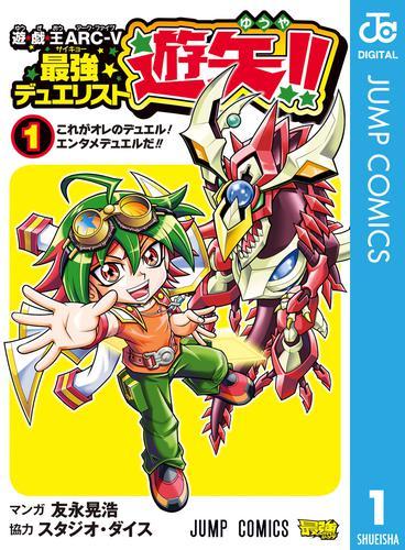 遊☆戯☆王ARC-V最強デュエリスト遊矢!! 漫画