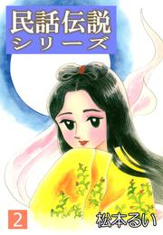 民話伝説シリーズ(2) 漫画