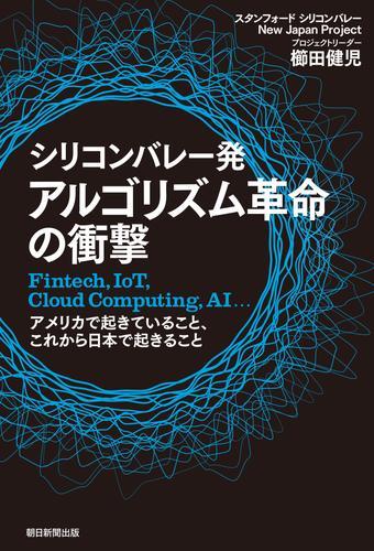 シリコンバレー発 アルゴリズム革命の衝撃 Fintech,IoT,Cloud Computing,AI…アメリカで起きていること、これから日本で起きること 漫画