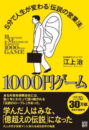 1000円ゲーム 漫画