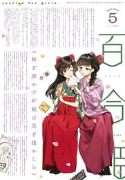 コミック百合姫 2021年5月号[雑誌]
