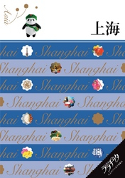 ララチッタ 上海(2017年版) 漫画