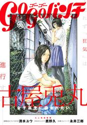 ゴーゴーバンチ vol.03 [雑誌] 漫画