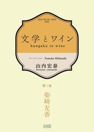 文学とワイン -第三夜 柴崎友香- 漫画