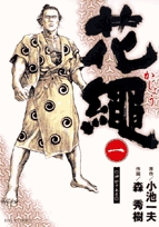 花繩 (1-6巻 全巻) 漫画