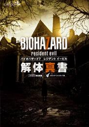 【書籍】バイオハザード7 レジデント イービル 解体真書