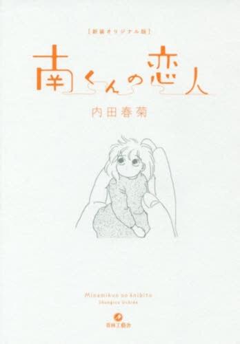 新装オリジナル版 南くんの恋人 漫画