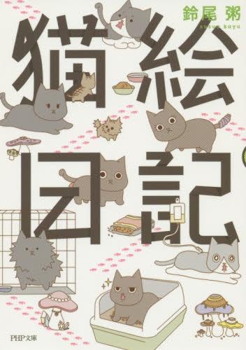 猫絵日記 漫画