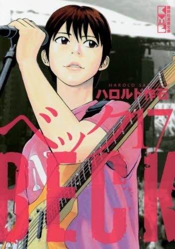 BECK [文庫版] (1-17巻 最新刊) 漫画