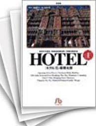 【中古】HOTEL ホテル [文庫版] (1-25巻) 漫画