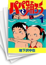 【中古】パパと踊ろう (1-19巻) 漫画