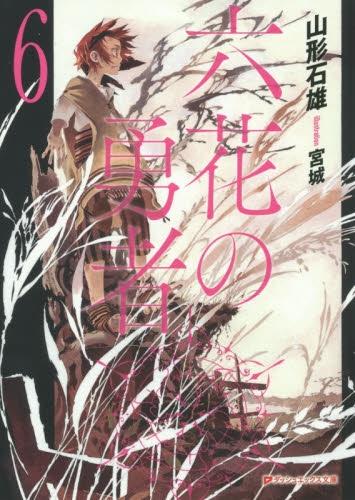 【ライトノベル】六花の勇者 (全6冊) 漫画