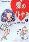 愛のイトナミ 漫画