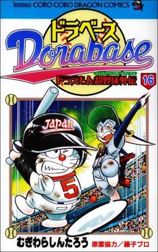 ドラベース ドラえもん超野球外伝 (1-23巻 全巻) 漫画