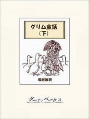 グリム童話集 2 冊セット最新刊まで 漫画