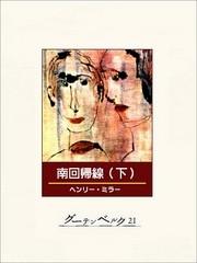 南回帰線 2 冊セット最新刊まで 漫画