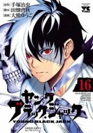 ヤング ブラック・ジャック 12 冊セット最新刊まで 漫画