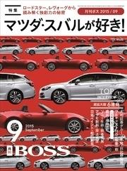 月刊BOSS 11 冊セット最新刊まで