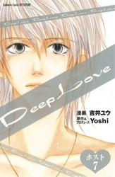 Deep Love ホスト 分冊版 7 冊セット全巻 漫画