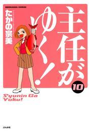 主任がゆく! 10巻 漫画