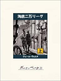 海底二万リーグ(上) 漫画