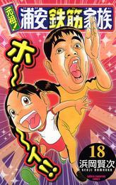 元祖! 浦安鉄筋家族 18 漫画